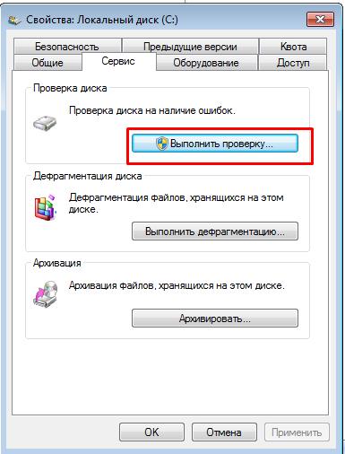 Проверка жесткого диска на ошибки