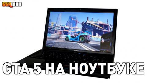 gta 5 на ноутбуке