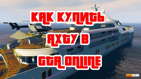 как купить яхту в гта онлайн